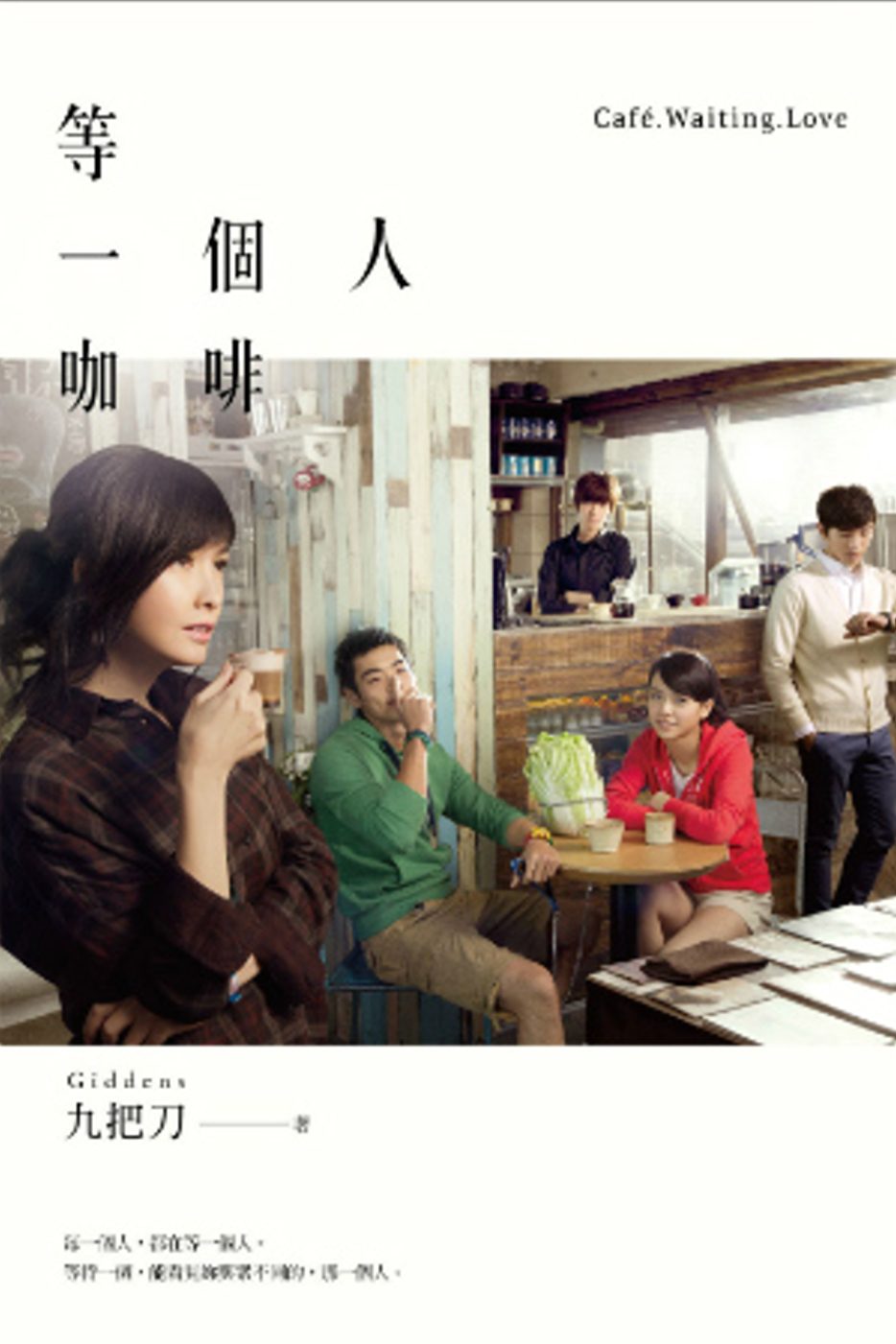 CAFE WAITING LOVE (2014)